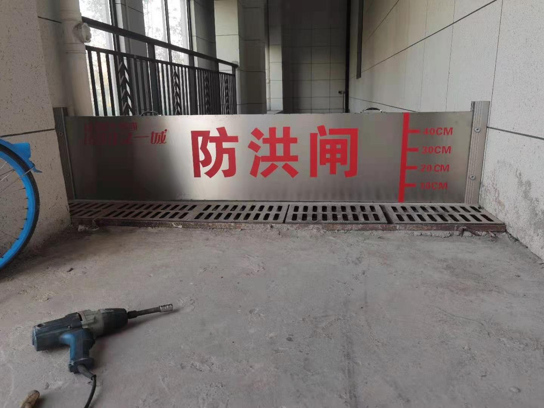 不锈钢插板式挡水板